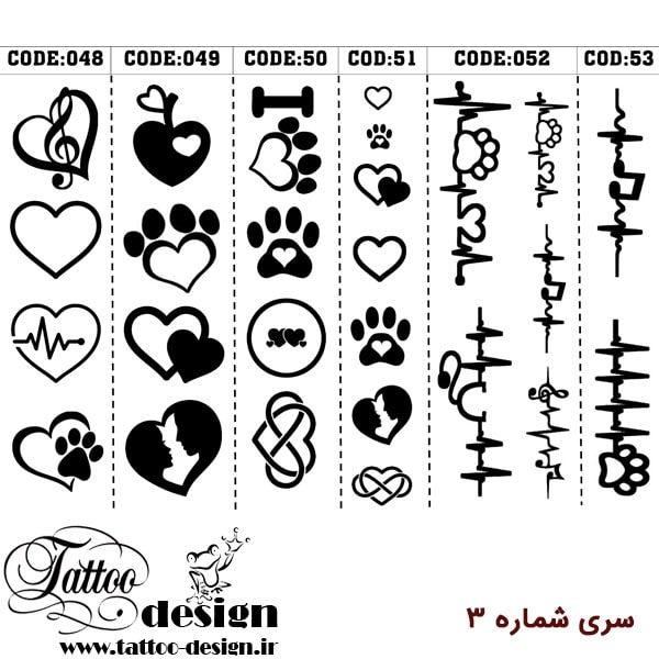 طرح نوار قلب برای تاتو موقت روی پوست