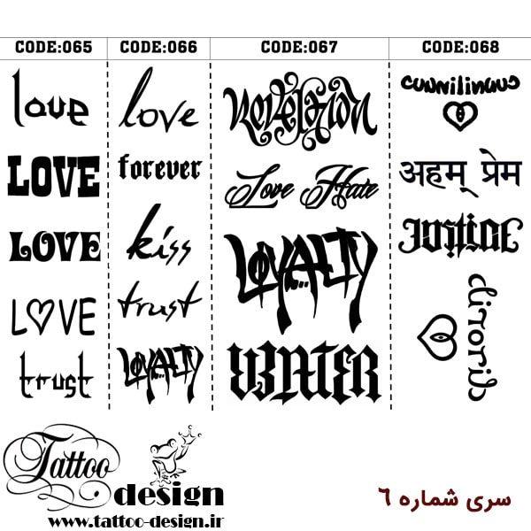 طرح نوشته برای تاتو موقت