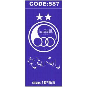 شابلون کد 587 طرح استقلال