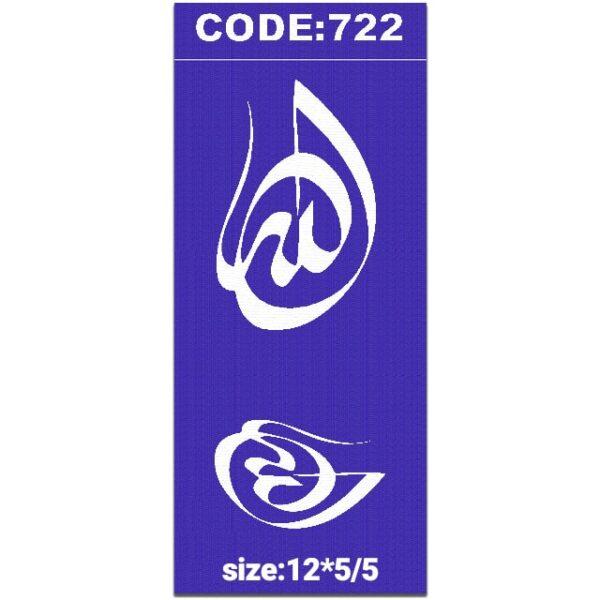 شابلون کد 722 طرح الله