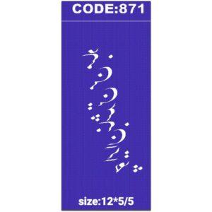 شابلون کد871طرح نوشته-min