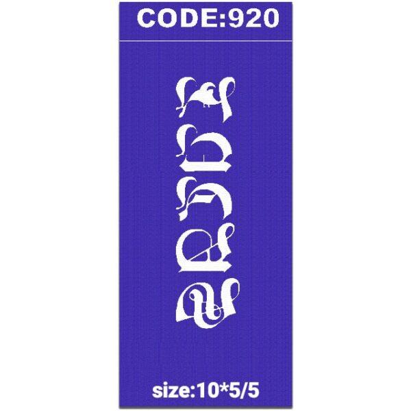 شابلون کد 920 طرح نوشته