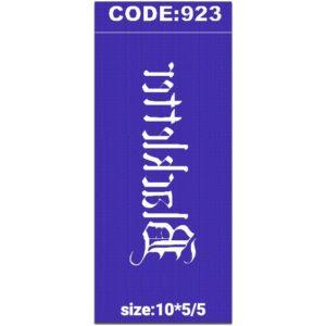 شابلون کد 923 طرح نوشته