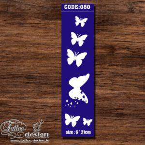 شابلون حنا طرح پروانه های بزرگ و کوچک